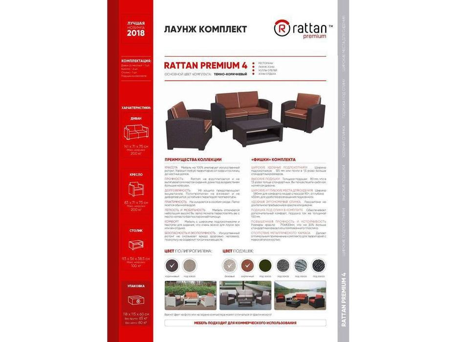 Rattan лаунж зона Premium 4 (венге) Premium
